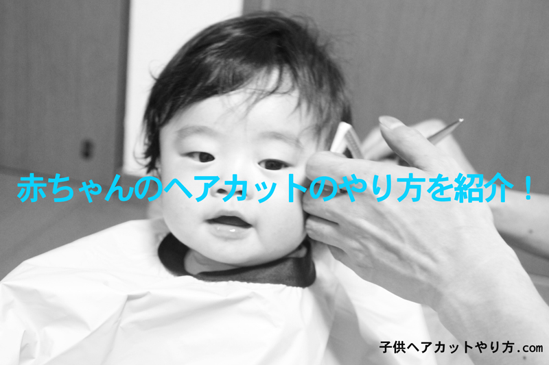 長い 赤ちゃん まつげ